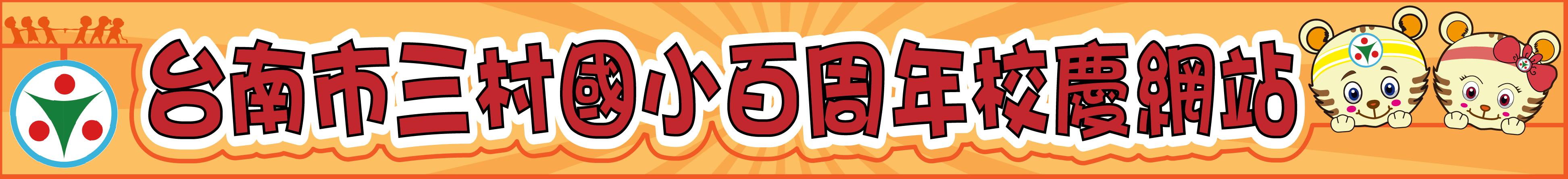 台南市三村國小百周年校慶網站